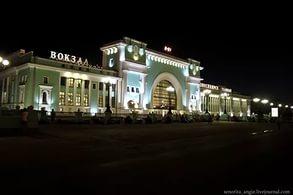 Такси на вокзал Новосибирск-Главный