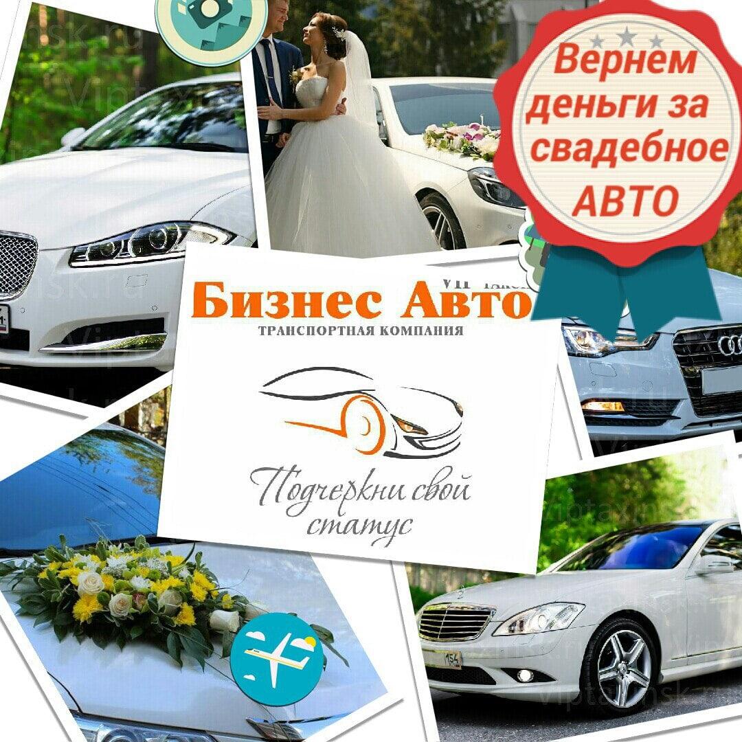 Вернем деньги за заказанный свадебный автомобиль